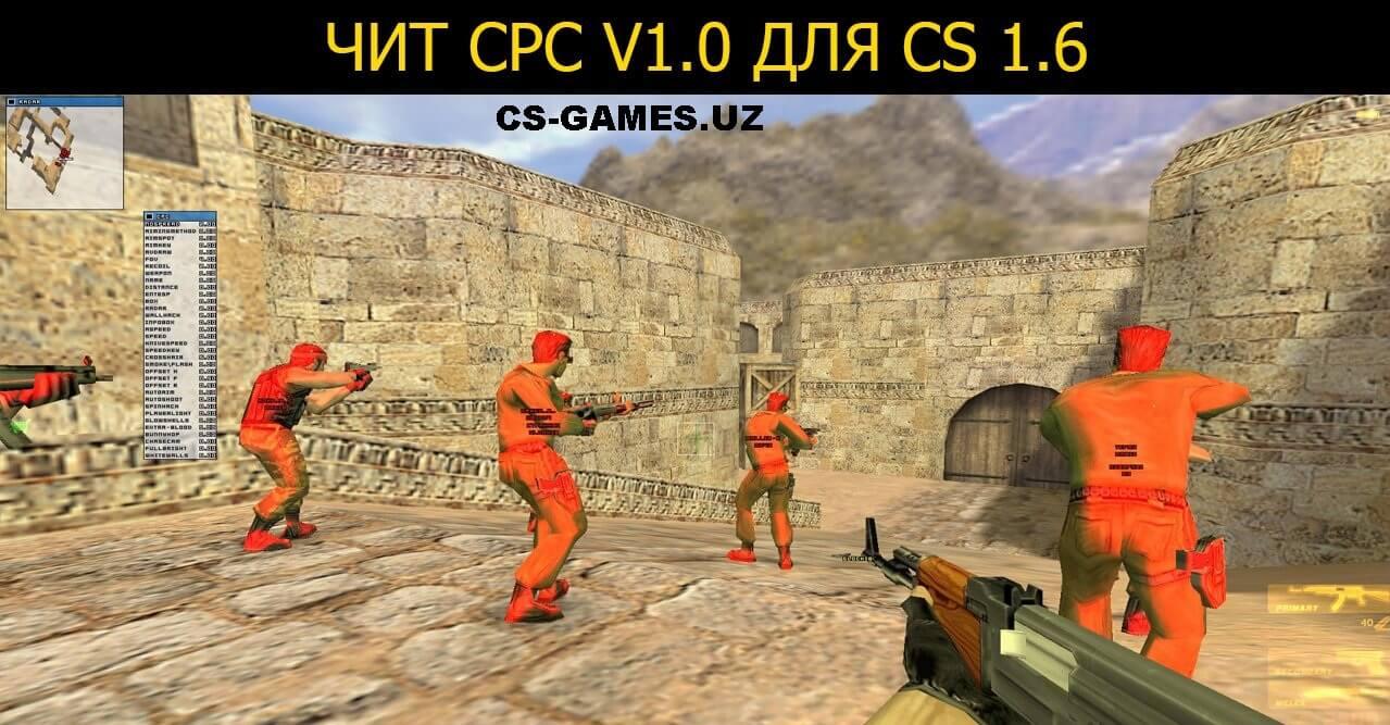 Чит cpc для CS 1.6