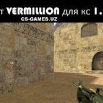 Скачать чит vermillion Hack для КС 1.6