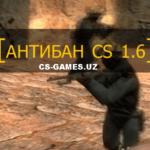 Антибан для CS 1.6