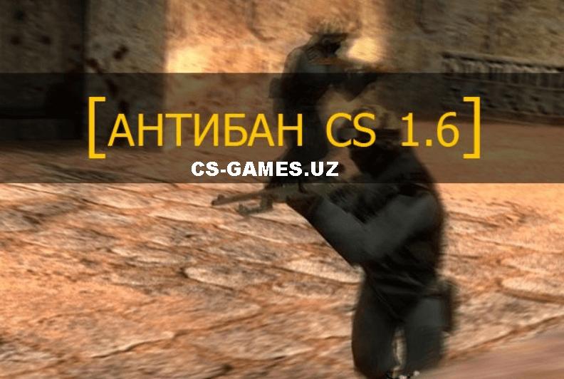 Антибан для КС 1.6