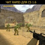 Чит Rapid для CS 1.6