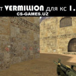 Чит Vermillion Hack new  для КС 1.6
