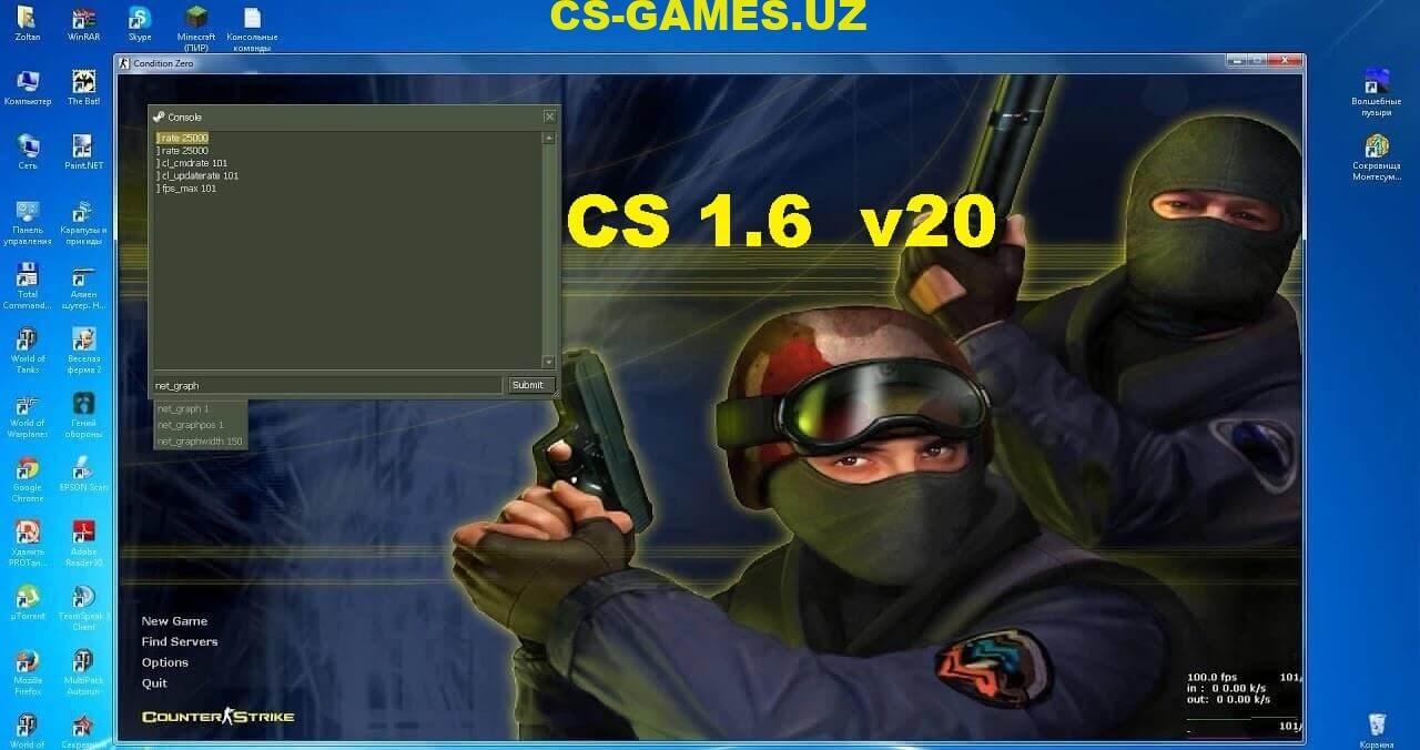 Патч v20 для CS 1.6