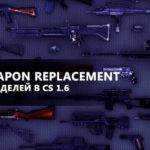 Плагин Weapon Replacement для кс 1.6