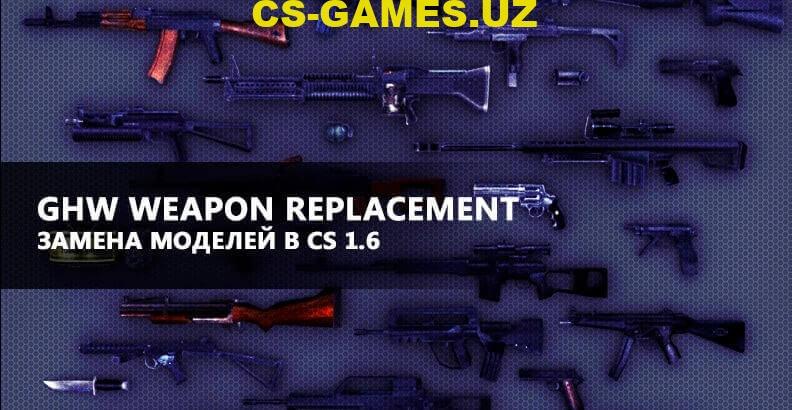 Плагин Weapon Replacement для кс 1.6