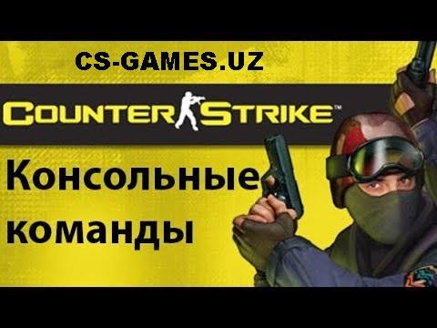 Консольные команды для CS 1.6