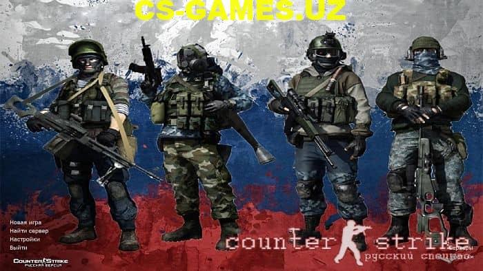 Скачать CS 1.6 Русский Спецназ