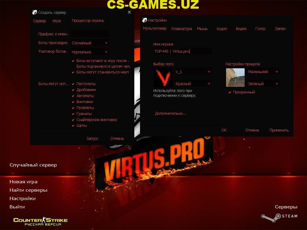 CS 16 Virtus Pro