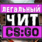 Чит SmartHud для CS GO