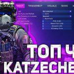 Скачать Чит KatzeCheats для CS GO