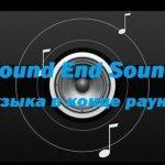 Плагин End Round Music для CS 1.6