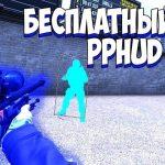 Чит Umbrella PPHUD для CS GO